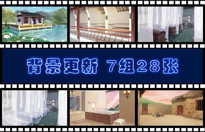 7月5日闪艺原创素材更新(人物179张,背景28张)